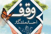 اصفهان+-+وقف+2