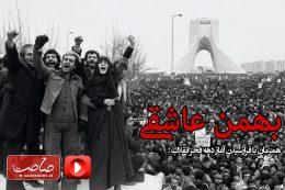 بهمن-عاشقی