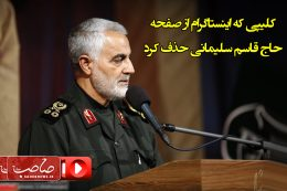 حاج-قاسم-سلیمانی