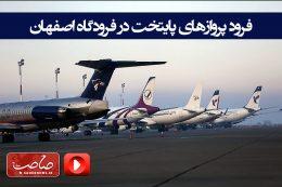 فرودگاه-اصفهان