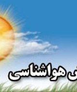 گزارش-پیش-بینی-هواشناسی-کشور-ایران-جنوب-کشور-استان-شهرستان-شهر-روستا-بوشهر-اداره-کل-هواشناسی-بوشهر