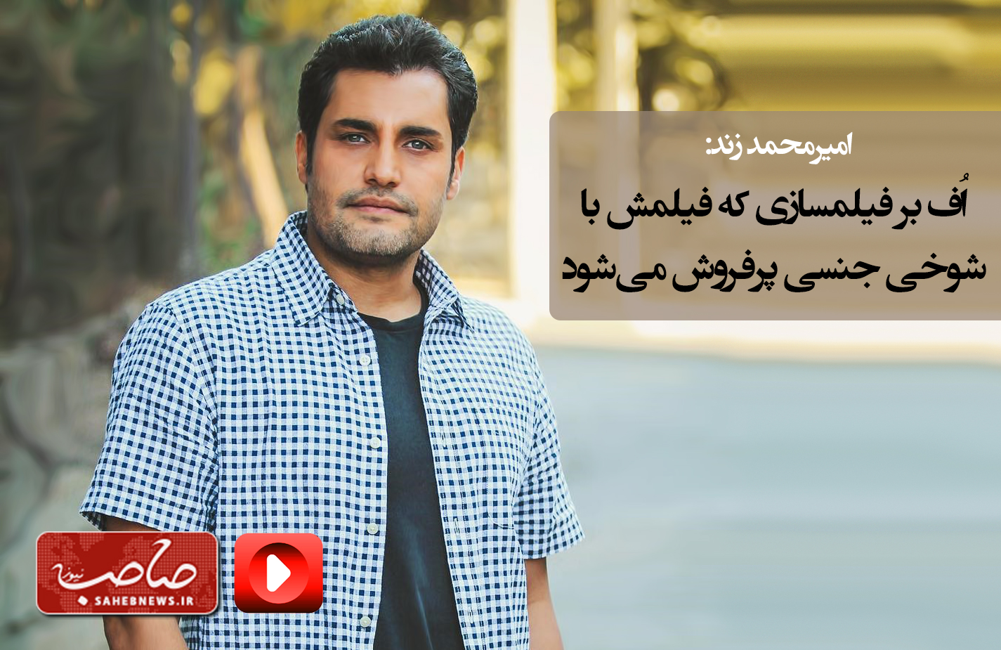 AmirMohammad_Zand_www_OverDoz_IR-(3)