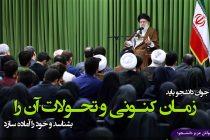 C-_Users_ShahNazari_Desktop_جوانان-انقلابی