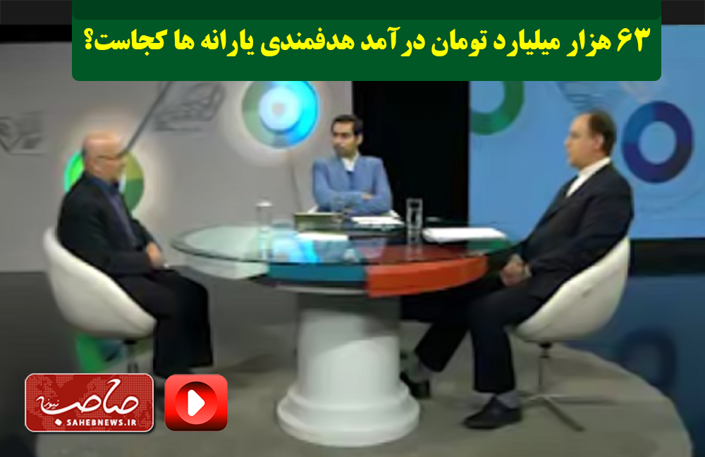 DaramadHadafmandi
