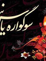اصفهان-+سوگواره+یاس+نبوی