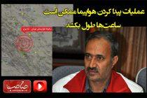 اصفهان-+معاون+امداد+ونجات
