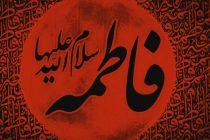 _حضرت فاطمه زهرا