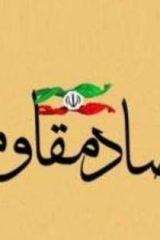 تسهیلات اقتصاد مقاومتی در اردستان