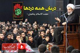 Panahian-ImamSadeghUni-Mohram96-j08-08