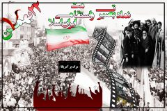 poster_22bahman