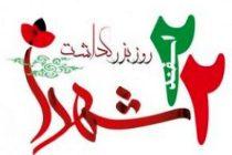 اصفهان-+بزرگداشت+شهدا