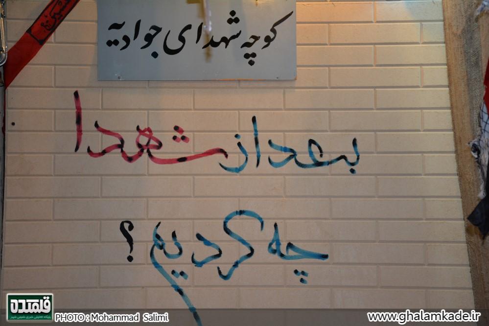 خمینی شهر - شهدا (16)