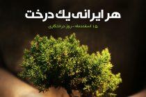 روز-درختکاری-2