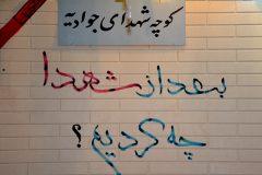 شهدا---خمینی-شهر