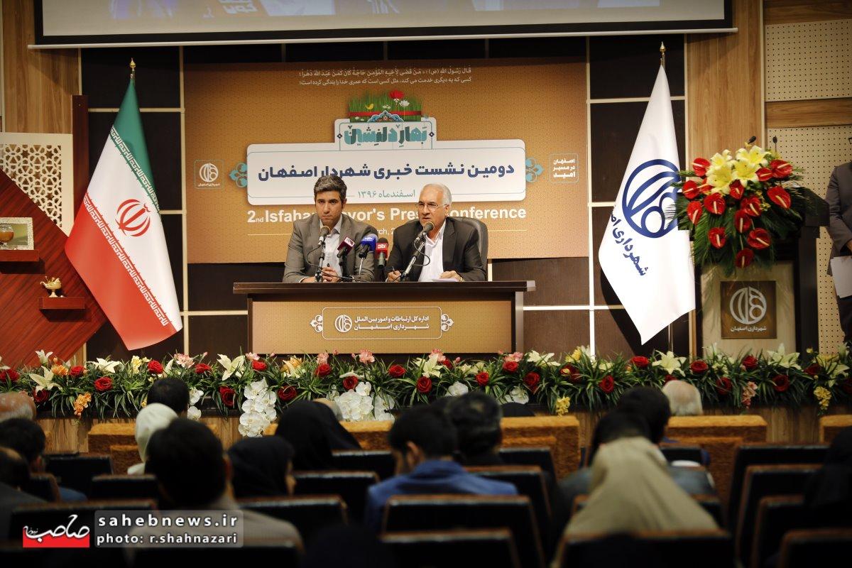 شهردار اصفهان (10)