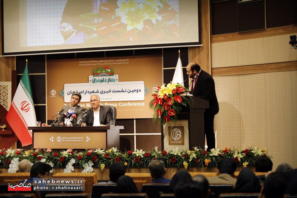 شهردار اصفهان (18)