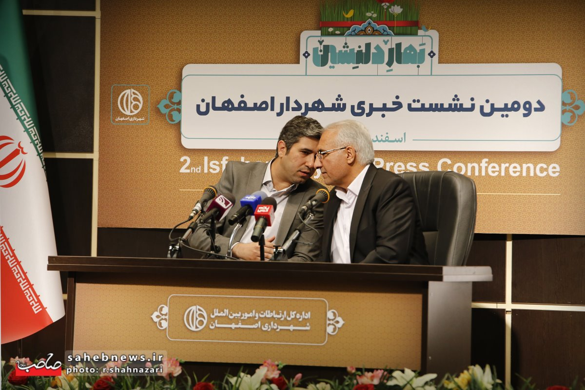 شهردار اصفهان (4)