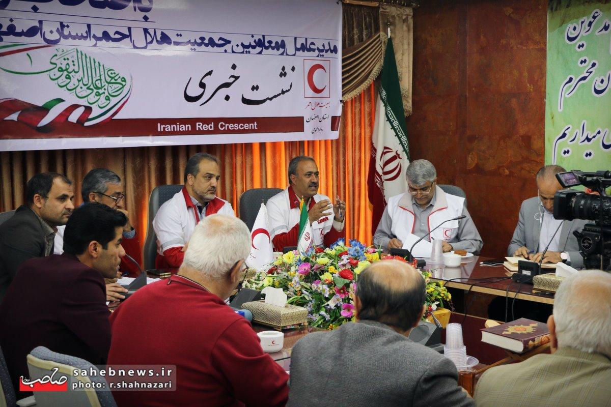 هلال احمر اصفهان (1)