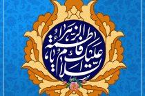 پوستر-میلاد-حضرت-زهرا