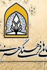 کانون فرهنگی مساجد.نطنز