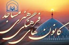کانون-های-مساجد-248x158