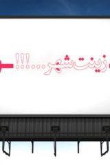 billboard-banner