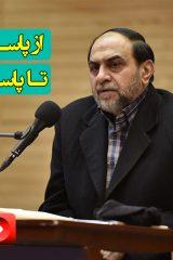 استاد-رحیم-پور-ازغدی