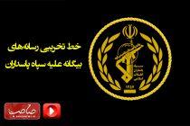 سپاه-پاسداران
