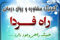 مرکز مشاوره راه فردا. نطنز