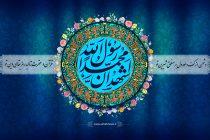 پوستر-عید-مبعث-