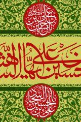 پوستر-میلاد-امام-حسین