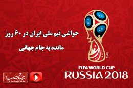 russia-world-cup-wallpaper-1