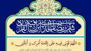 دعای-روز-های-ماه-رمضان-1-4