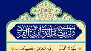 دعای-روز-های-ماه-رمضان-1-6