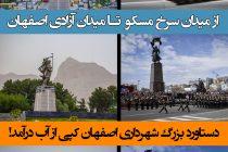 میدان-آزادی-اصفهان-2