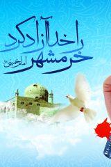 khorramshahr89 200 300