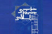 جمهوری-اسلامی-02