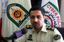 رئیس+پلیس+فتای+اصفهان