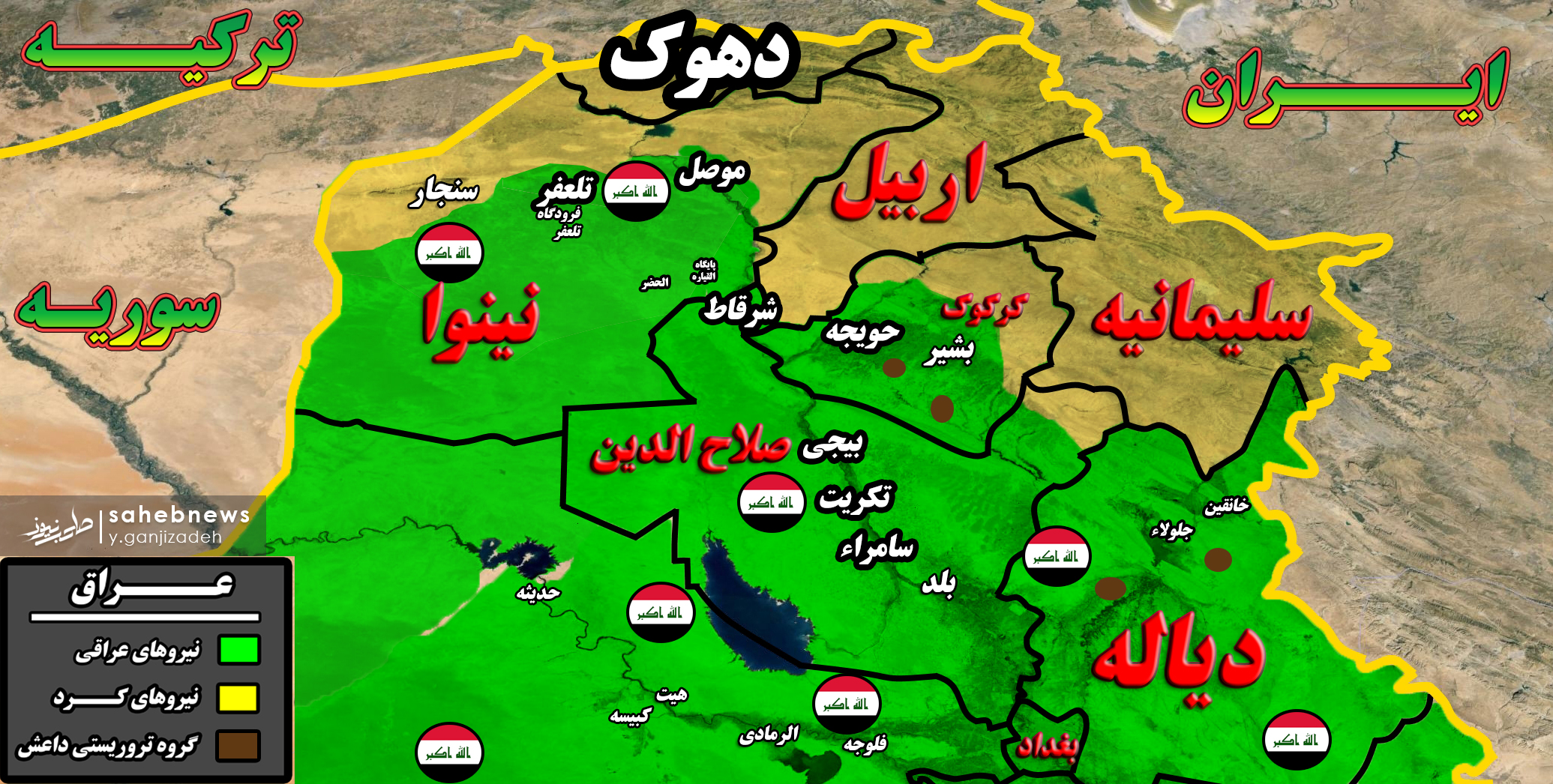 شمال عراق
