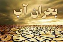 بحران آب روستاهای اردستان