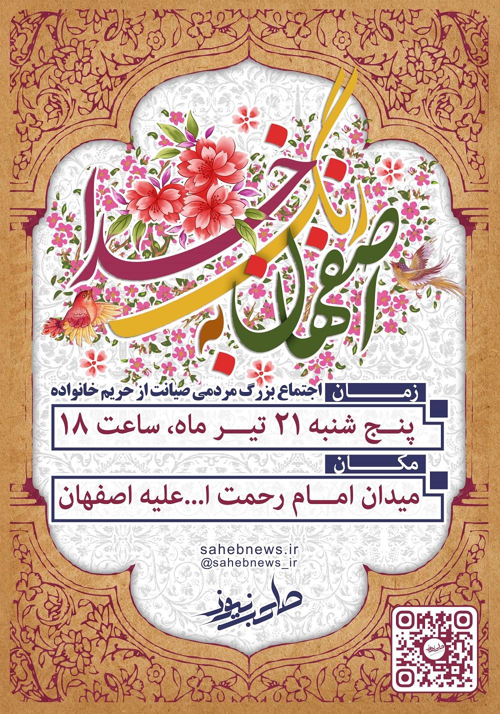 اصفهان به رنگ خدا