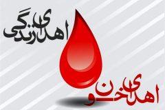 اهدای+خون