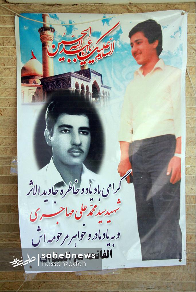 شهید سید علی مهاجری