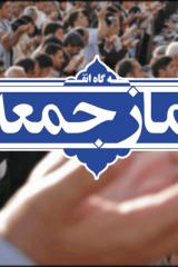 نماز جمعه شهرستان نطنز