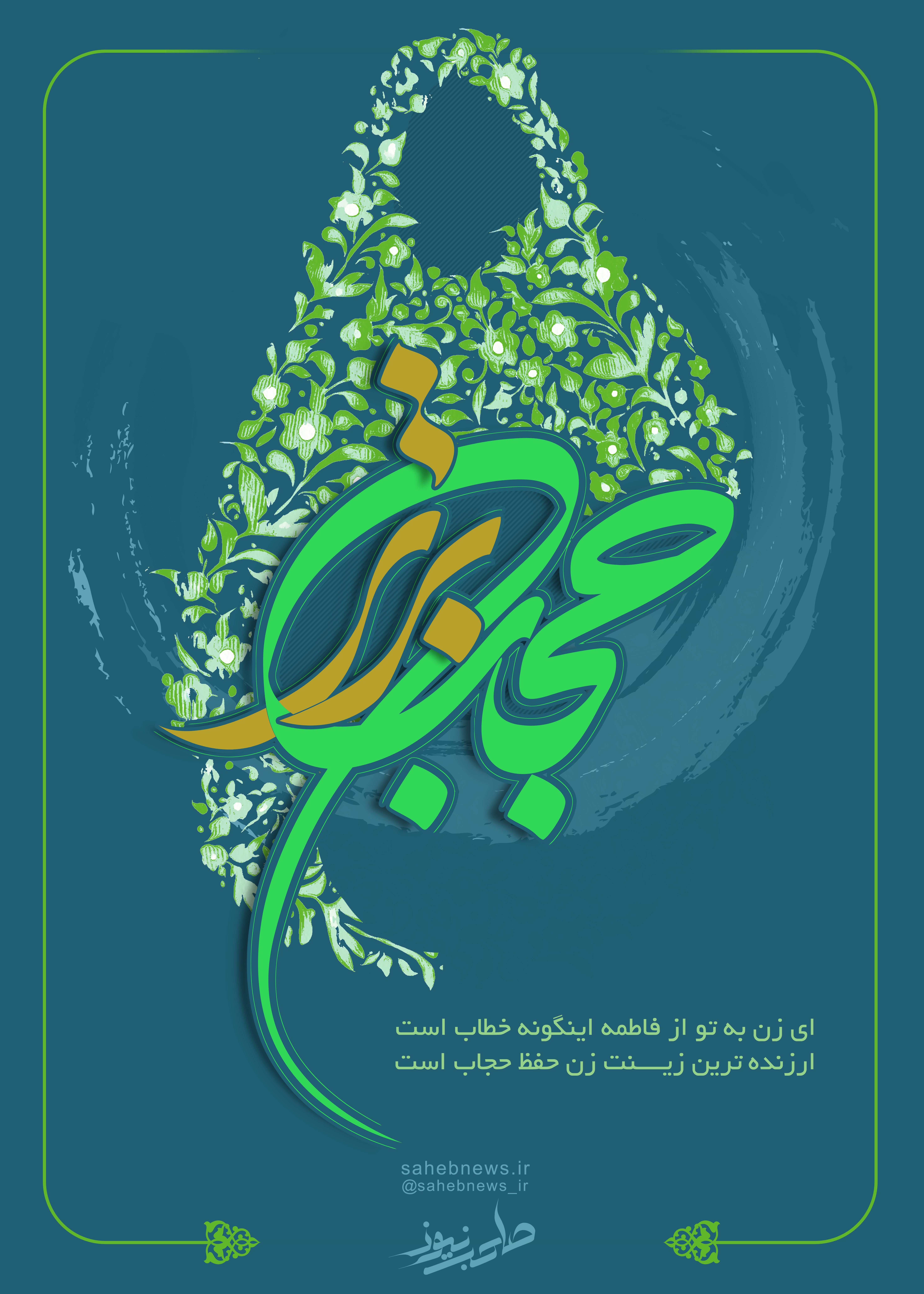 پوستر حجاب (2)