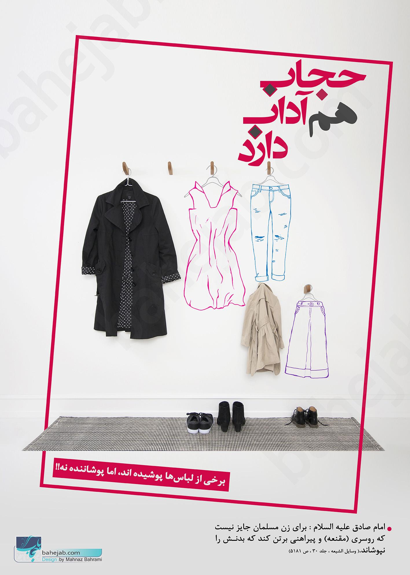 پوستر-لباسی-که-بدن-را-پوشش-ندهد