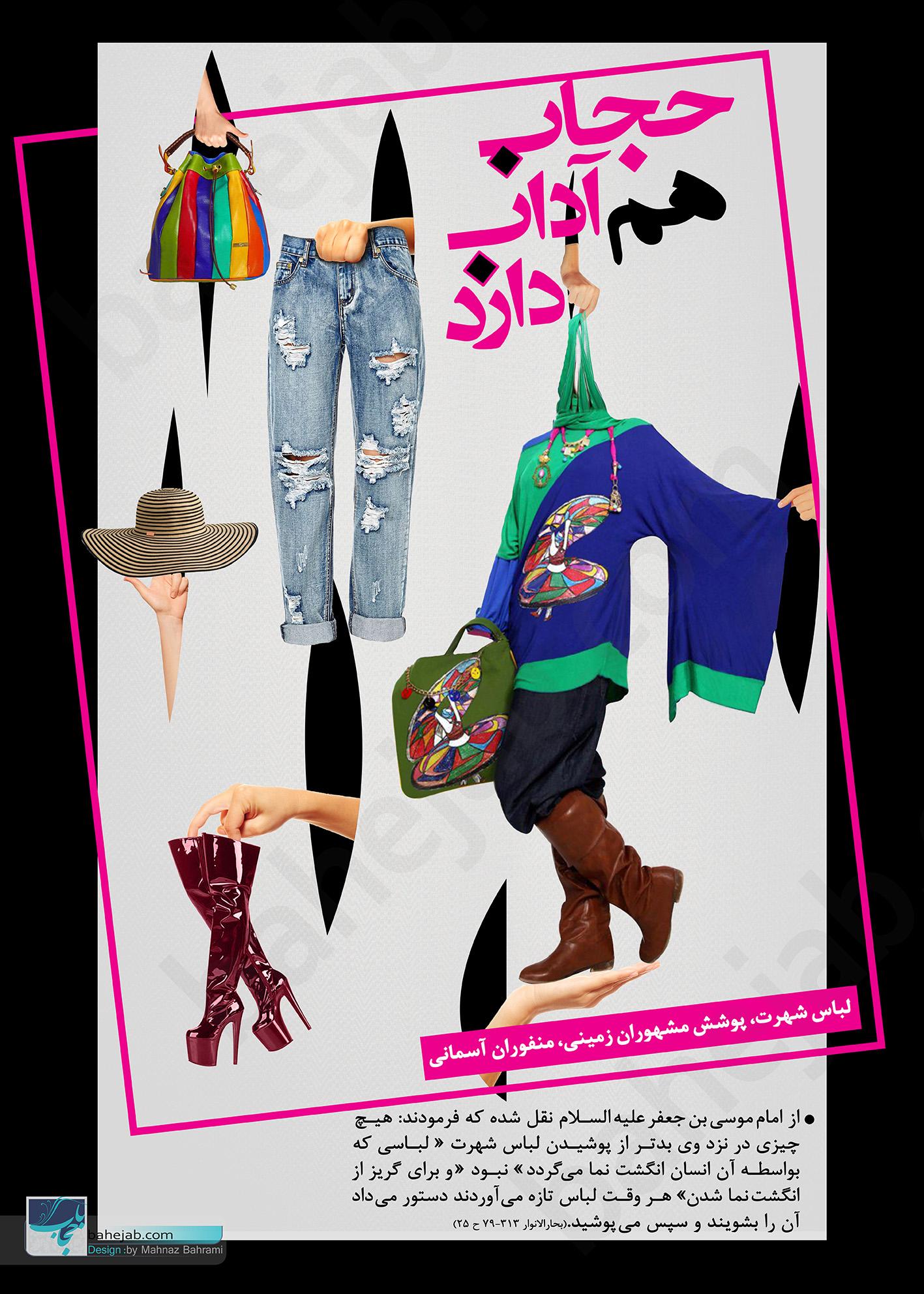 پوستر-لباس-شهرت-1