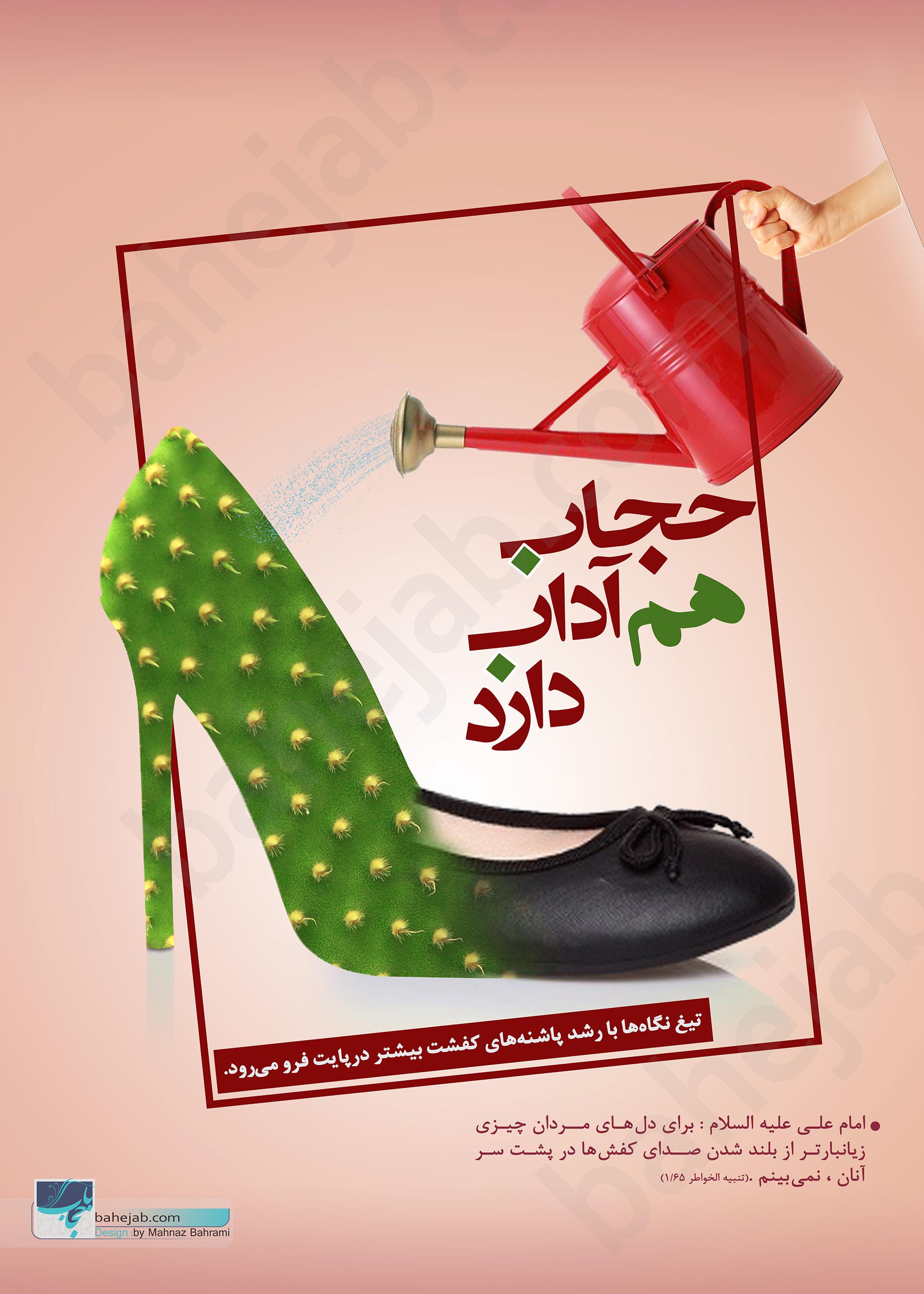پوستر-پوشش-کفش-نامناسب