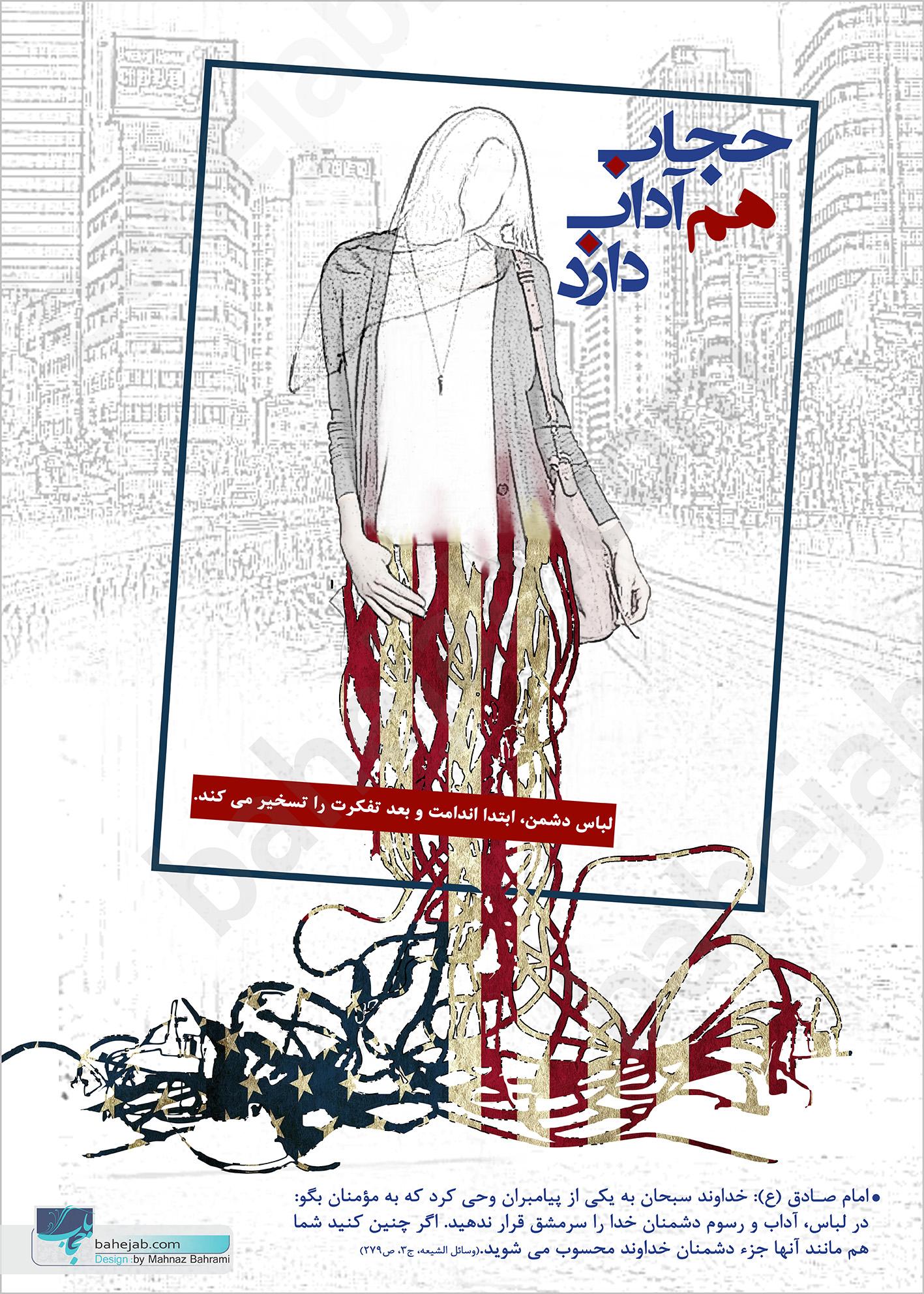 پوستر-پوشیدن-لباس-دشمن4
