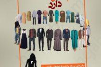 پوستر-پوشیدن-لباس-مردانه